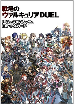Valkyria Chronicles DUEL - Visual Book