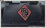 Prosperity - Tank Seal