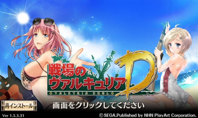File:VCD Title Screen24.png