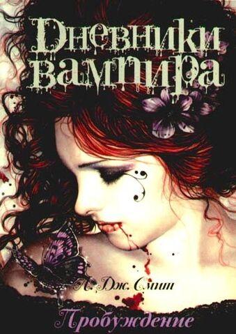 File:The-Vampire-Diaries-The-Awakening-Cover-Russia-vampire-diaries-books-14331141-354-500.jpg