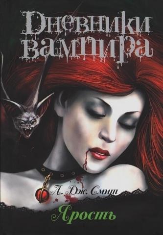 File:The-Vampire-Diaries-The-Fury-Cover-Russia-vampire-diaries-books-14331256-333-480.jpg