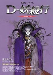 DemonDeathchaseJapaneseReprint