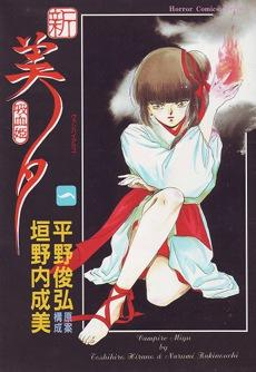 File:Vampire Princess Miyu vol 1-1-.jpg
