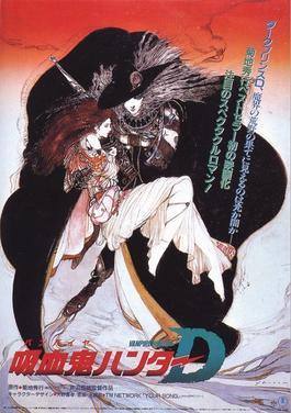 File:Vampire Hunter D OVA poster.jpg