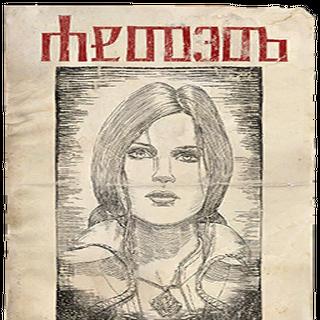 Плакат о розыске Трисс