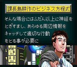 Kachou Shima Kousaku - Super Business Adventure