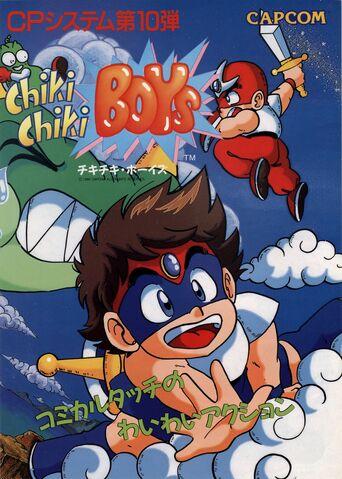 File:ChikiChikiBoysARC.jpg