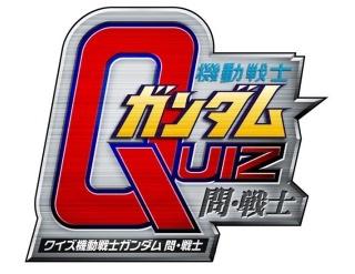 File:QuizMobileSuitGundamTouSenshiARC.jpg