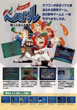 CapcomBaseballARC