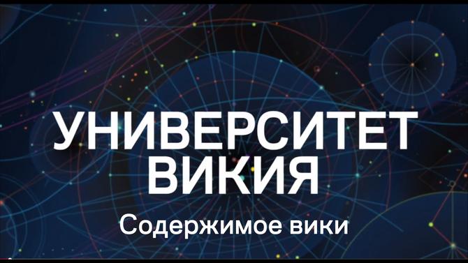 Университет Викия - Содержимое вики