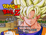 Dbz buyu retsuden-title screen