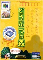 AnimalForestJapanBox160w