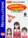 Sakaki and Kaorin Advance Box Art 2