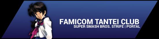 SSBStrife portal image - Famicom Tantei Club