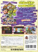 Nintendo All-Star Dairantou Smash Brothers - BACK