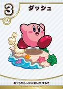 Kirby no Copy Toru! 2