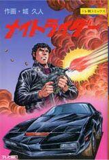 Knight Rider Manga.jpg