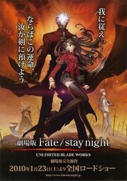 Fate stay night - Unlimited Blade Works.jpg