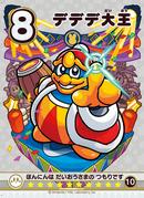 Kirby no Copy Toru! 4