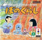 Bonogurashi portada.jpg