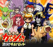 Konjiki no Gashbell!! Gekitotsu! Team Battle 02
