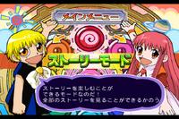 Konjiki no Gashbell!! - Yuujou no Tag Battle 2 select.png