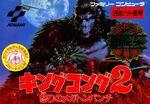 King Kong 2 - Ikari no Megaton Punch portada