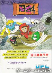 Ninja-Kun - Ashura no Shou flyer.jpg