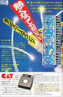 Rollerball portada PC-88