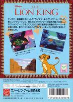 The Lion King portada MD Jap-b