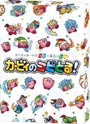 Kirby no Copy Toru!