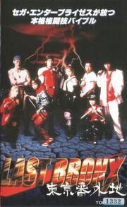Last Bronx film