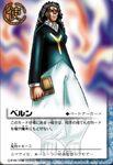 Berun - ZB The Card Battle1