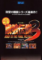 Fatal Fury 3 - Road to the Final Victory - arcade jap.jpg
