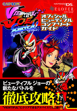 File:VJScratch!Guidebook.png