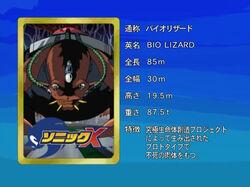073biolizard