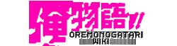 File:OreMonogatariWiki.png