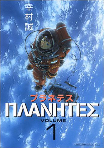 File:Planetes.jpg
