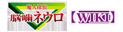 File:Majin Tantei Nōgami Neuro Wiki Wordmark.png
