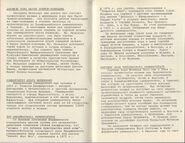 1979-russia-4-5