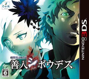 1000px-Zennin Shiboudes JP 3DS cover