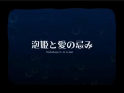 "Image of ""泡姫と愛の忌み (Abukuhime to Ai no imi)"""