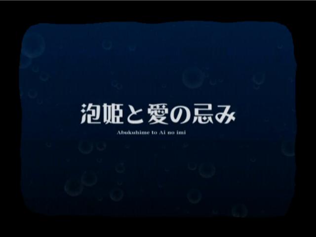 File:AbukuhimetoAinoImi-MazoP.png