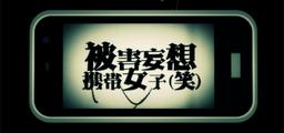 "Image of ""被害妄想携帯女子(笑) (Higai Mousou Keitai Joshi (Wara))"""