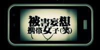 被害妄想携帯女子(笑) (Higai Mousou Keitai Joshi (Wara))