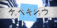 ケッペキショウ (Keppekishou)