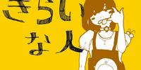 きらいな人 (Kirai na Hito)