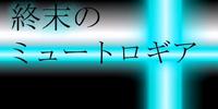 終末のミュートロギア (Shuumatsu no Mythologia)