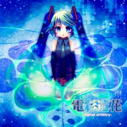File:電彩造花 -digital artistry-.png