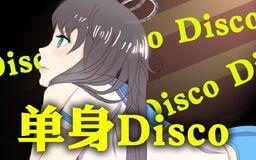 "Image of ""单身Disco (Dānshēn Disco)"""